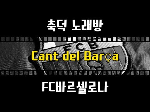 [축덕노래방] 바르셀로나응원가 El Cant del Barça with lyrics (FC Barcelona Anthem)