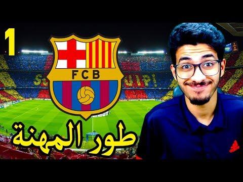 نمط المهنة ( البداية مع برشلونة ) فيفا 18 FIFA 18 CAREER MODE l