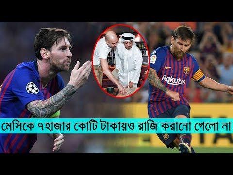 ম্যানসিটির তিনগুণ পারিশ্রমিকের প্রস্তাবেও রাজি হননি মেসি | Messi barcelona |World Football News 2018
