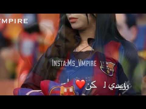 Habibi Barcelona arabi song || lyrics whatsapp status