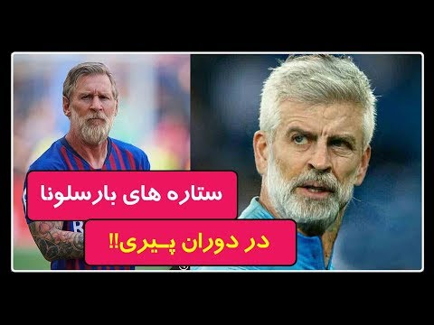 How Barcelona stars look at old age?