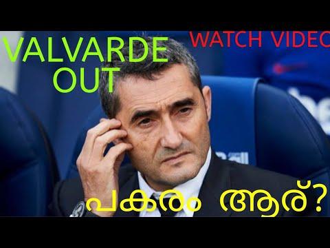 Valvarde is out!  ഇനി Barca തകർക്കുമോ?