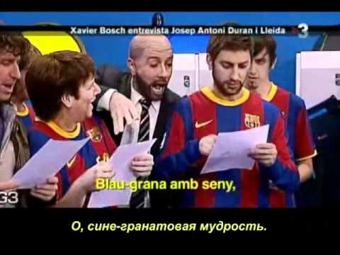 Crackovia {RUS SUB} – New anthem of Barcelona (Pep, Messi, Puyol, Pique).mp4