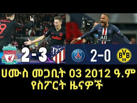 "Liverpool vs Atletico 2-3 ""2-4"" Post Match Analysis & Jurgen Klopp's Angry  Interview"