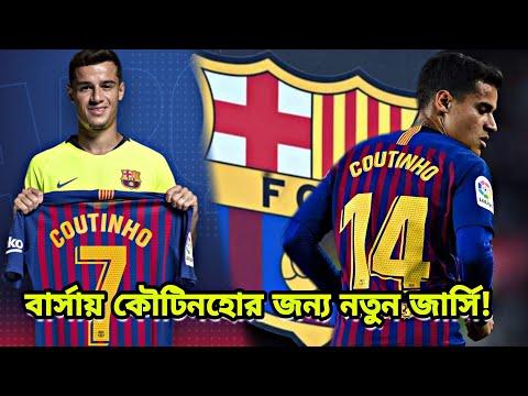 এবার যেভাবে বার্সার ক্রিস্টিয়ানো রোনালদো হতে যাচ্ছেন ফিলিপে কৌটিনহো | Coutinho | FC Barcelona